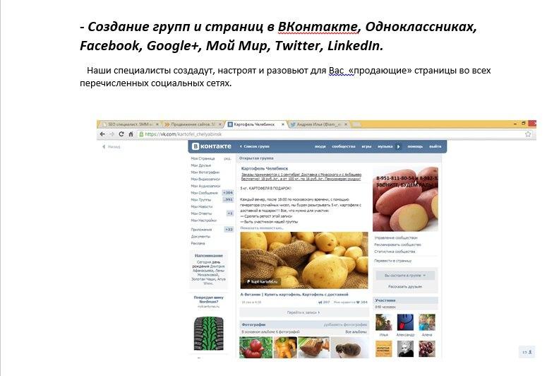 """Продвижение в социальных сетях от компании """"Аватарка"""""""