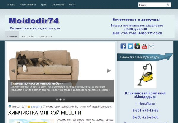 """Клининговая компания """"Мойдодыр"""""""